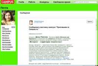 campus.ru